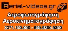 Aerial-videos